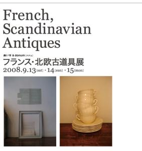 「フランス・北欧古道具展」(9月15日まで)